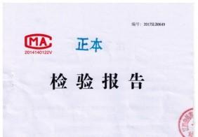 液態混合型飼料添加劑檢驗報告